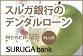 スルガ銀行のデンタルローン クレジットカード払いOK